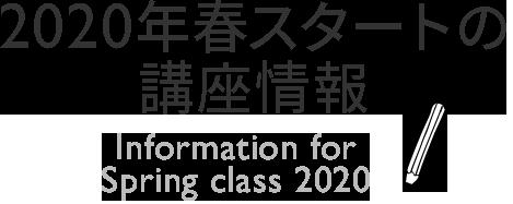 2020年春スタートの講座情報